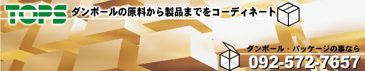 ダンボールとパッケージのことなら福岡市博多の株式会社 トップス [ TOPS ]
